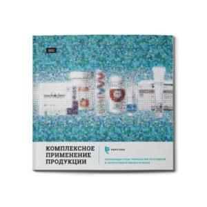 Брошюра Комплексное применение Peptides 2021